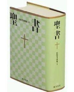 Bibel japanisch