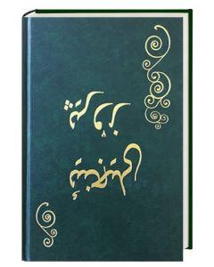Neues Testament Kurdisch (ältere Übersetzung)