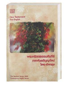 Neues Testament Thai-Englisch