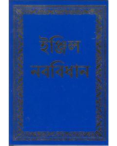 Neues Testament - bengali