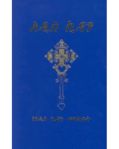 Neues Testament - amharic