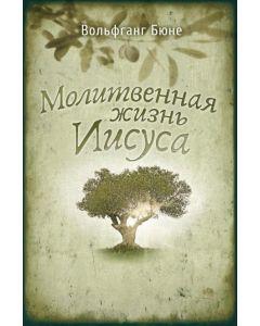 Das Gebetsleben Jesu - russisch
