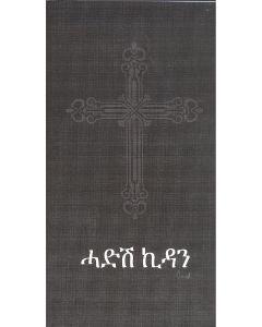 Neues Testament - Tigrinya