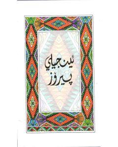 Neues Testament Kurdish Sorani - bunt
