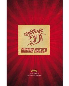 Jesus Bibel - NT - russisch