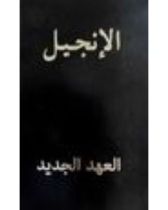 Neues Testament - arabisch (New Van Dyck)