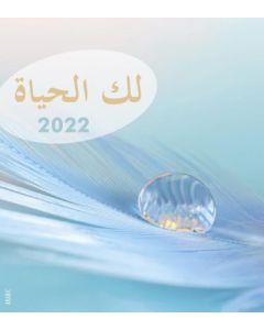 Leben für Dich 2022 - Arabisch Postkartenkalender