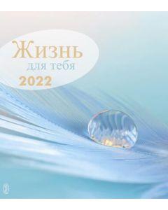 Leben für Dich 2022 - Russisch Postkartenkalender