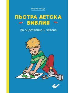 Kinder-Mal-Bibel - Bulgarisch