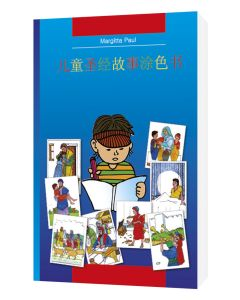 Kinder-Mal-Bibel - chinesisch, Margitta Paul