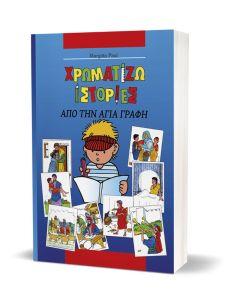 Kinder-Mal-Bibel - Griechisch
